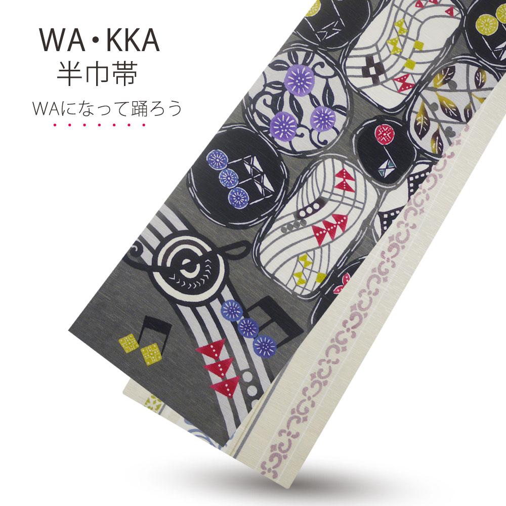 京 wa・kka ブランド 半巾帯 リバーシブル 絹100% ハイクラス 浴衣や着物に 「WAになって踊ろう」