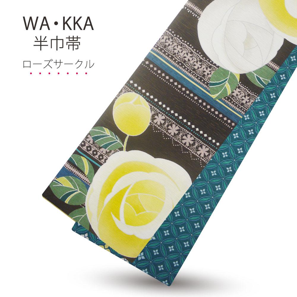 京 wa・kka ブランド 半巾帯 リバーシブル 絹100% ハイクラス 浴衣や着物に 「ローズサークル」