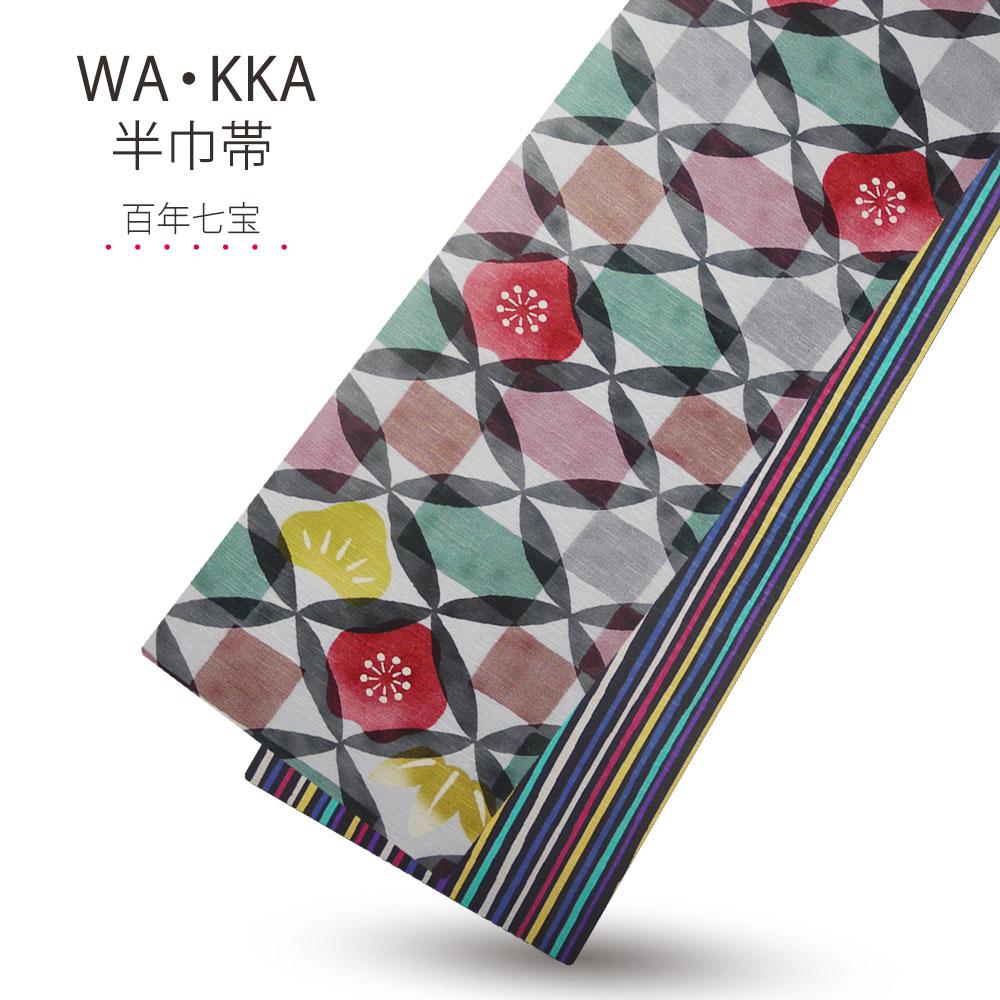 京 wa・kka ブランド 半巾帯 リバーシブル 絹100% ハイクラス 浴衣や着物に 「百年七宝」