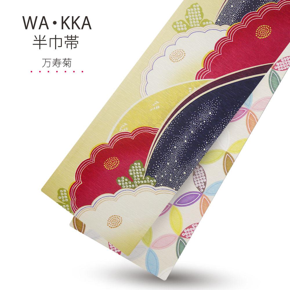 京 wa・kka ブランド 半巾帯 リバーシブル 絹100% ハイクラス 浴衣や着物に 「万寿菊」