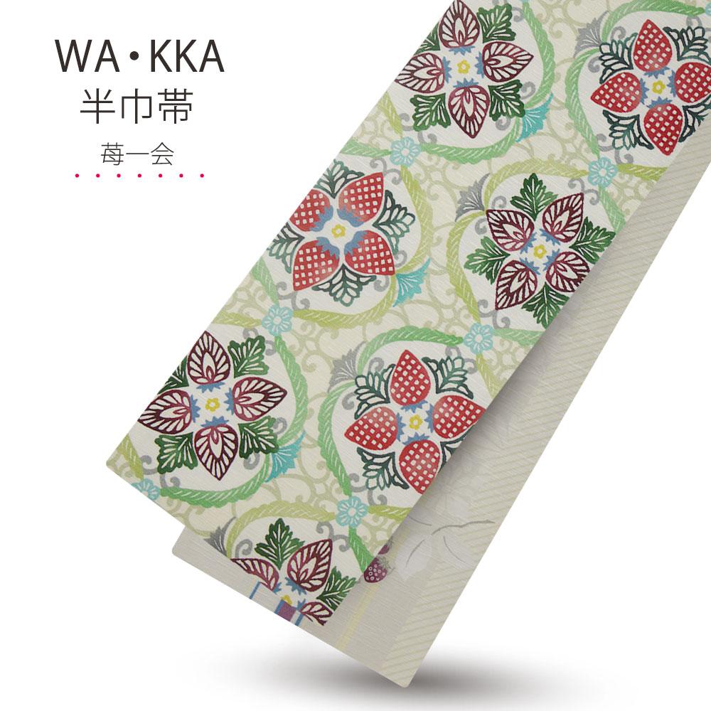 京 wa・kka ブランド 半巾帯 リバーシブル 絹100% ハイクラス 浴衣や着物に 「苺一会」