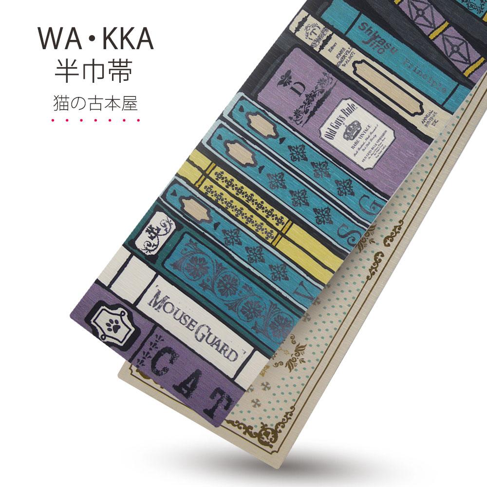 京 wa・kka ブランド 半巾帯 リバーシブル 絹100% ハイクラス 浴衣や着物に 「猫の古本屋」