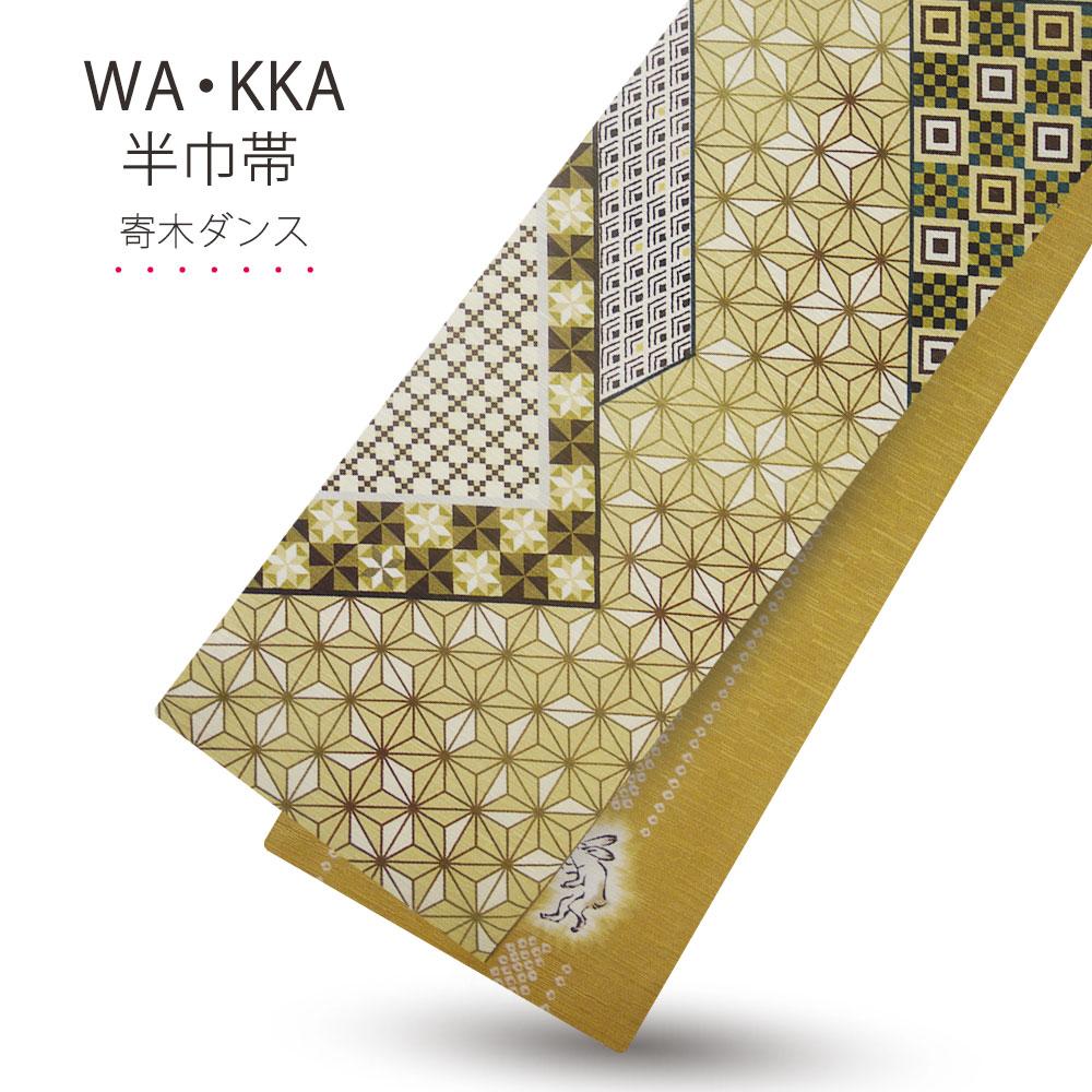 京 wa・kka ブランド 半巾帯 リバーシブル 絹100% ハイクラス 浴衣や着物に 「寄木ダンス」
