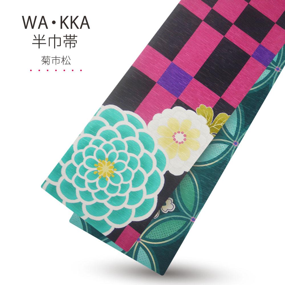 京 wa・kka ブランド 半巾帯 リバーシブル 絹100% ハイクラス 浴衣や着物に 「市松菊」