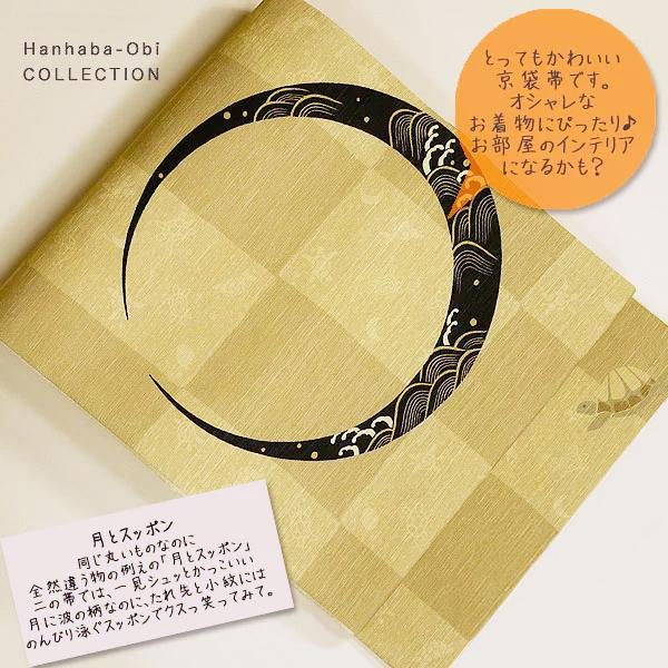 とってもおしゃれな京袋帯♪【月とスッポン】【最安値に挑戦】