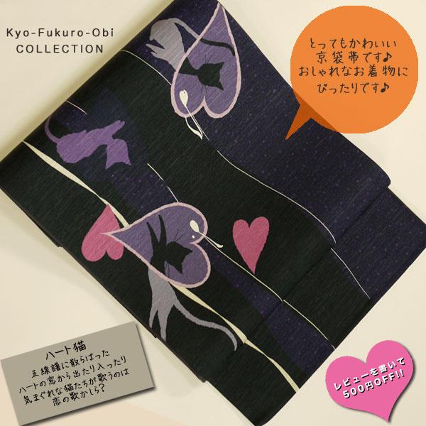 【スーパーSALE】とってもおしゃれな京袋帯♪【ハートネコ】【最安値に挑戦】