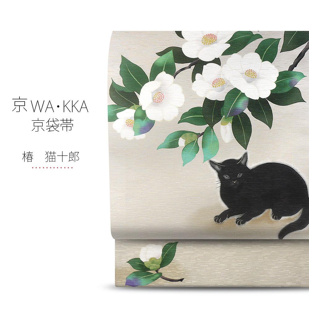 wakka 京袋帯 「椿 猫十郎」京 wa・kka ブランド 高級 シルク帯 ハイクラス お洒落着 小紋 紬 着物 動物柄 猫 椿 生成り