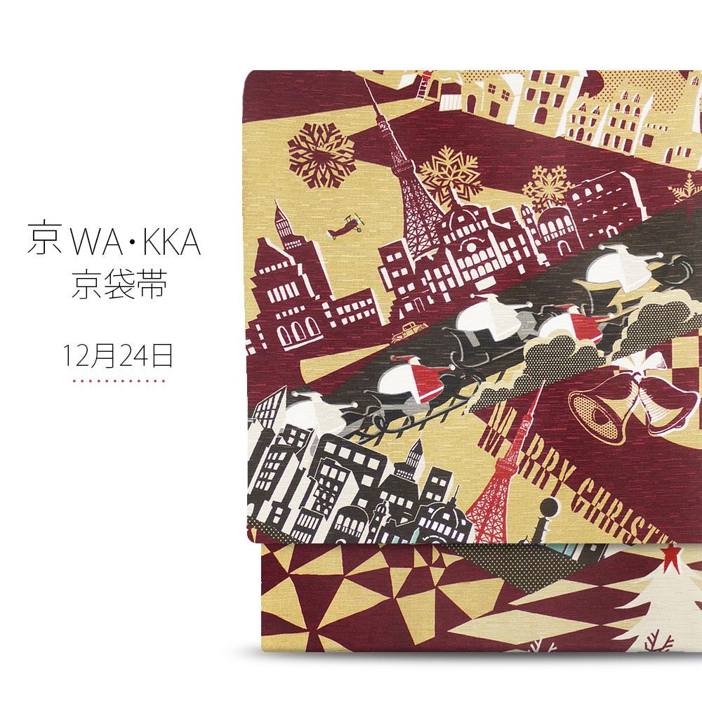 【お買い物マラソン】wakka 京袋帯 「12月24日 ワイン」京 wa・kka ブランド 高級 シルク帯 ハイクラス お洒落着 小紋 紬 着物 クリスマス