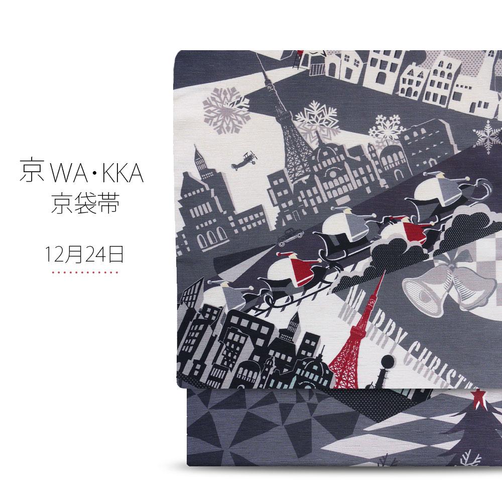 wakka 京袋帯 「12月24日 黒」京 wa・kka ブランド 高級 シルク帯 ハイクラス お洒落着 小紋 紬 着物 クリスマス