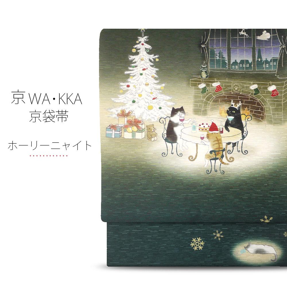 wakka 京袋帯 「ホーリーニャイト 緑」京 wa・kka ブランド 高級 シルク帯 ハイクラス お洒落着 小紋 紬 着物 クリスマス
