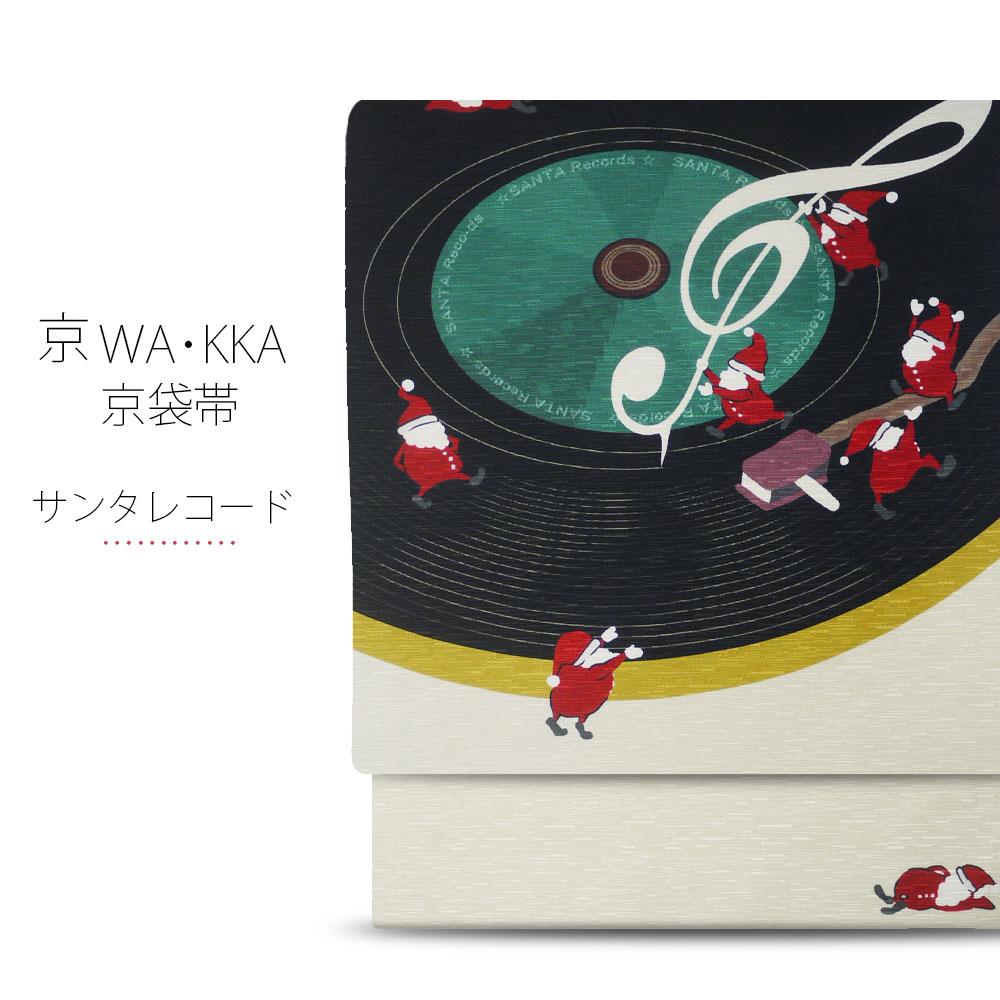 wakka 京袋帯 「サンタレコード 黒」京 wa・kka ブランド 高級 シルク帯 ハイクラス お洒落着 小紋 紬 着物 クリスマス