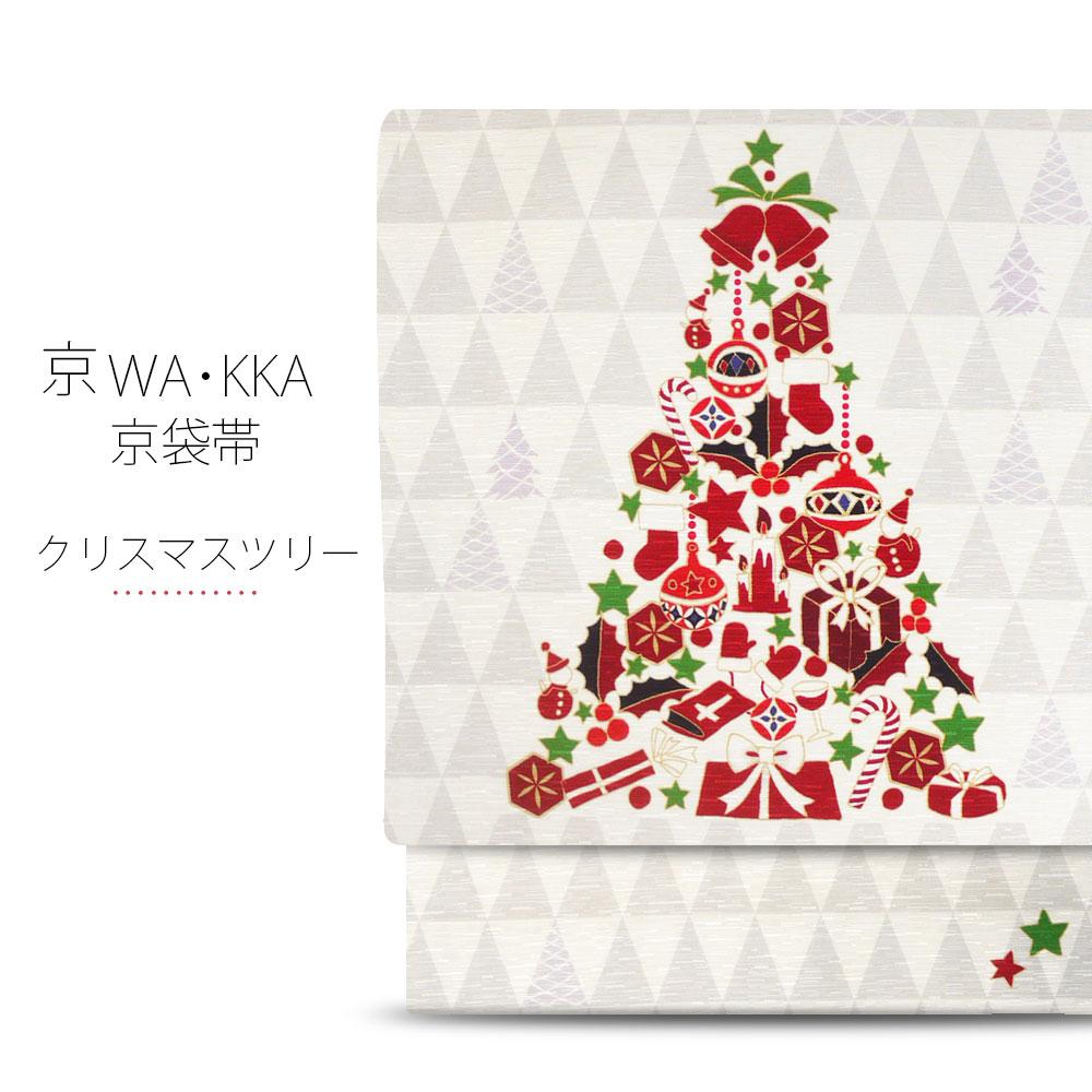 wakka 京袋帯 「クリスマスツリー 白」京 wa・kka ブランド 高級 シルク帯 ハイクラス お洒落着 小紋 紬 着物 クリスマス
