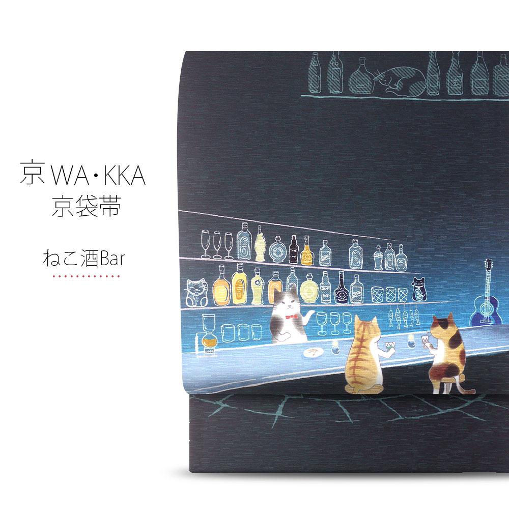 wakka 京袋帯 「ねこ酒Bar」京 wa・kka ブランド 高級 シルク帯 ハイクラス お洒落着 小紋 紬 着物 ネコ お酒 猫 青