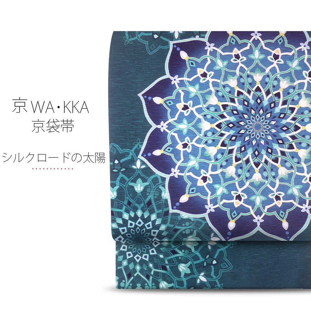 wakka 京袋帯 「シルクロードの太陽」京 wa・kka ブランド 高級 シルク帯 ハイクラス お洒落着 小紋 紬 着物 アラベスク模様 青 緑