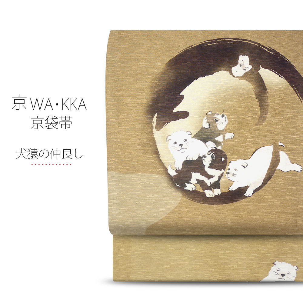 wakka 京袋帯 「犬猿の仲良し」京 wa・kka ブランド 高級 シルク帯 ハイクラス お洒落着 小紋 紬 着物 いぬ さる 動物柄