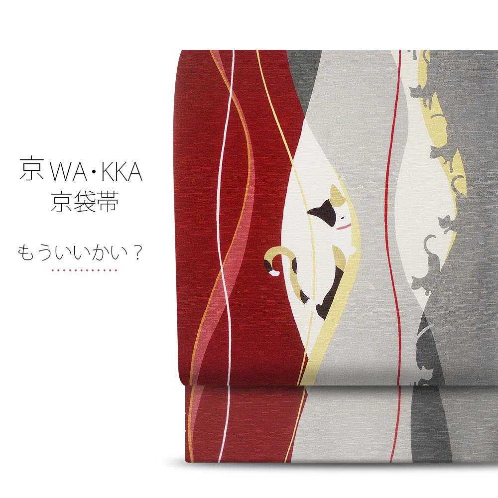 wakka 京袋帯 「もういいかい?」京 wa・kka ブランド 高級 シルク帯 ハイクラス お洒落着 小紋 紬 着物 猫 動物柄