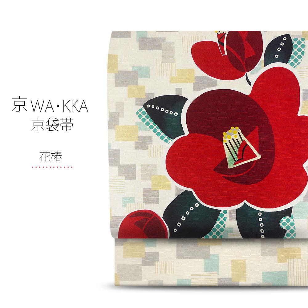 wakka 京袋帯 「花椿」京 wa・kka ブランド 高級 シルク帯 ハイクラス お洒落着 小紋 紬 着物 つばき ツバキ 大柄