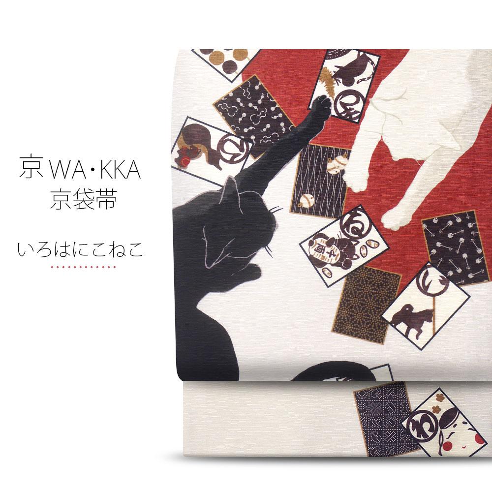 wakka 京袋帯 「いろはにこねこ」京 wa・kka ブランド 高級 シルク帯 ハイクラス お洒落着 小紋 紬 着物 ネコ 猫 カルタ
