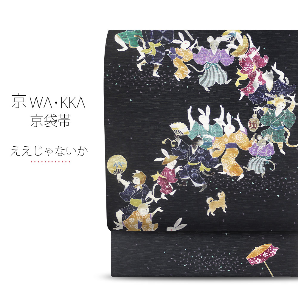 wakka 京袋帯 「ええじゃないか」京 wa・kka ブランド 高級 シルク帯 ハイクラス お洒落着 小紋 紬 着物 動物柄 兎 猫 黒