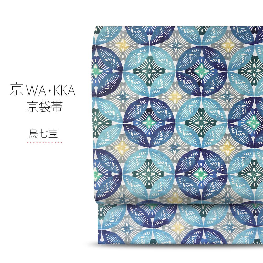 wakka 京袋帯 「鳥七宝」京 wa・kka ブランド 高級 シルク帯 ハイクラス お洒落着 小紋 紬 着物 七宝柄 鶴 青
