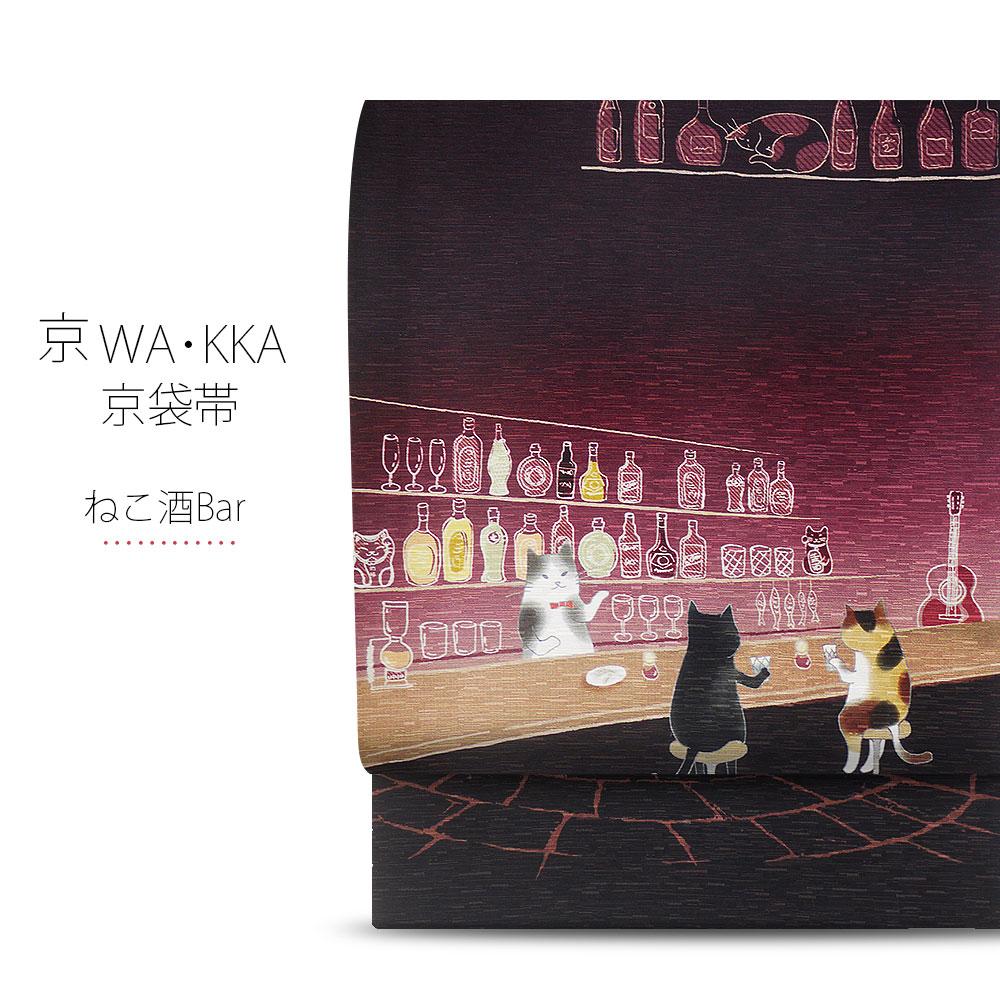 wakka 京袋帯 「ねこ酒Bar」京 wa・kka ブランド 高級 シルク帯 ハイクラス お洒落着 小紋 紬 着物 ネコ お酒 猫 赤