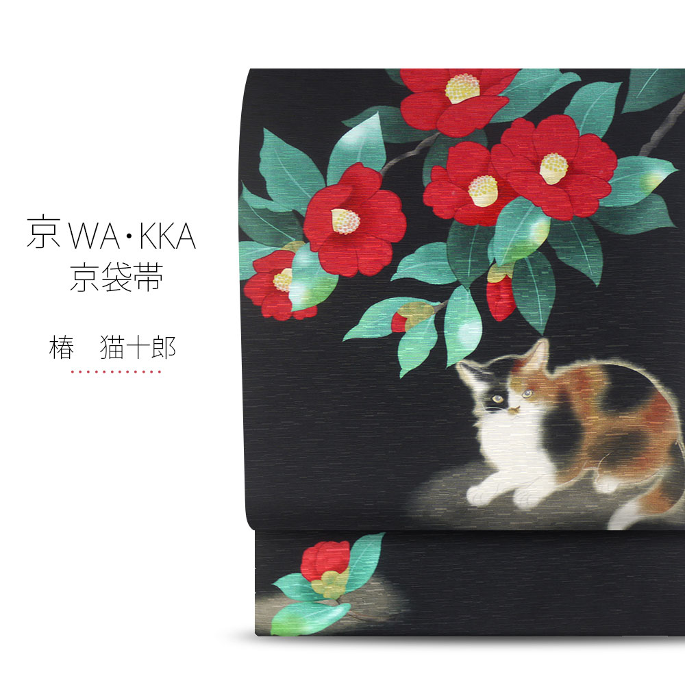wakka 京袋帯 「椿 猫十郎」京 wa・kka ブランド 高級 シルク帯 ハイクラス お洒落着 小紋 紬 着物 動物柄 猫 椿 黒