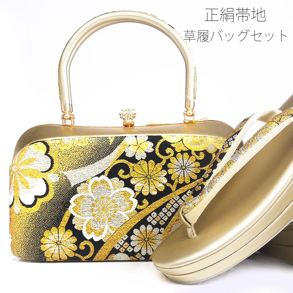 草履 バッグ セット 正絹 高級 帯地 振袖用 成人式に最適 フリーサイズ 2枚芯 パイプ手 金 ゴールド 黒