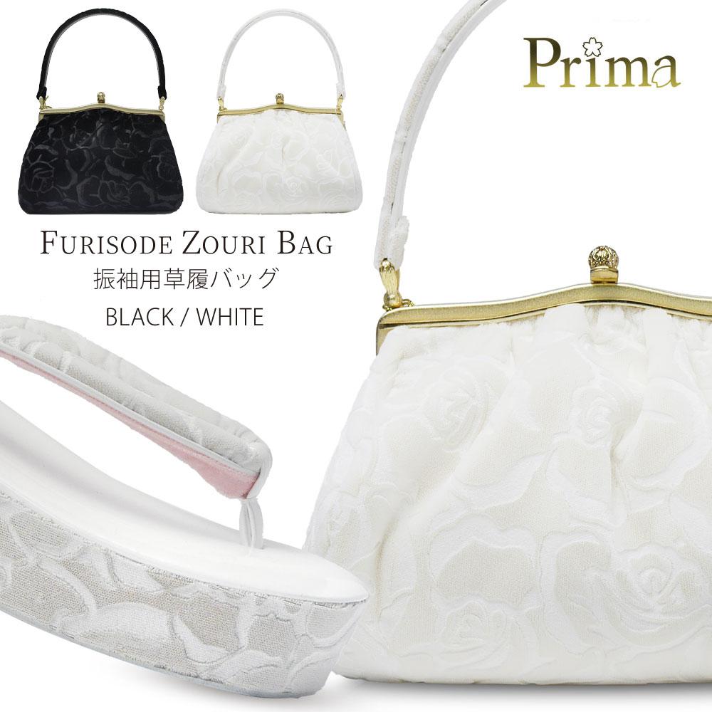 振袖用 Prima 高級 草履バッグ セット ベルベット 選べる 2色 白黒 WHITE BLACK【フリーサイズ】【成人式 前撮り 結婚式 結納 卒業式 入学式】