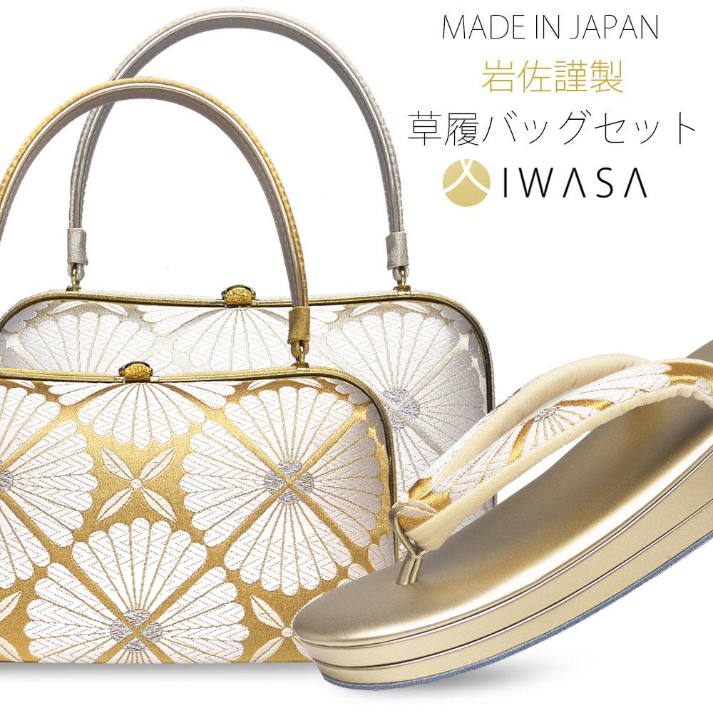 岩佐謹製 IWASA 西陣帯地使用 高級 草履バッグセット 選べる2色 金銀 ハイクラス 訪問着 留袖 24cm/フリーサイズ/3枚芯 絹 日本製 MADE IN JAPAN