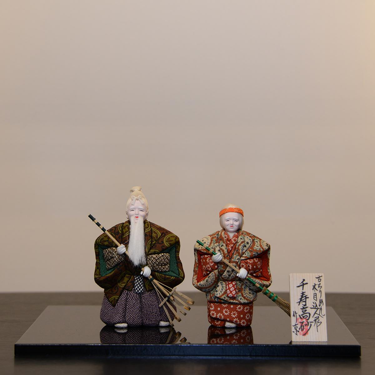 千寿高砂・木目込み人形【京都くろちく和雑貨】木目込人形【楽ギフ_のし】
