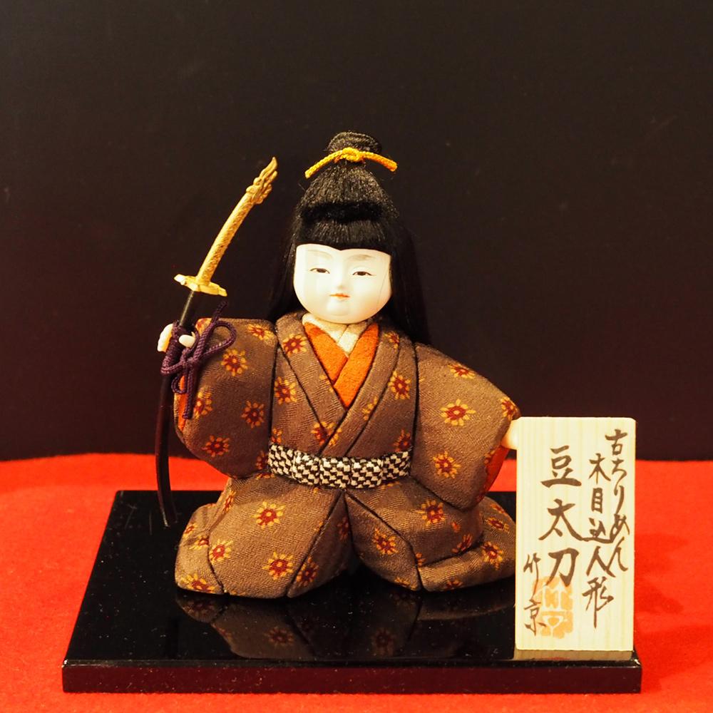 豆太刀・木目込み五月人形【京都くろちく和雑貨】【楽ギフ_のし】