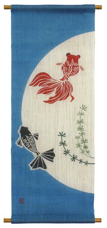 筒描タペストリー120・清和金魚・京都くろちく・本店 公式ショップ【楽ギフ_のし】
