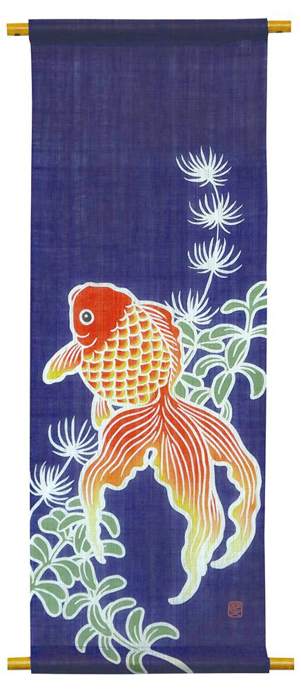 筒描タペストリー120・金魚と水草・京都くろちく・本店 公式ショップ【楽ギフ_のし】