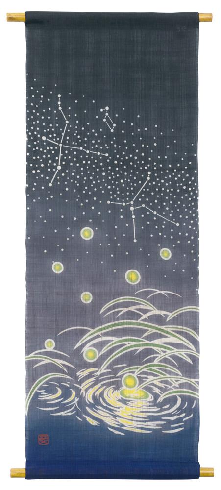 筒描タペストリー120・星空に蛍・京都くろちく・本店 公式ショップ【楽ギフ_のし】