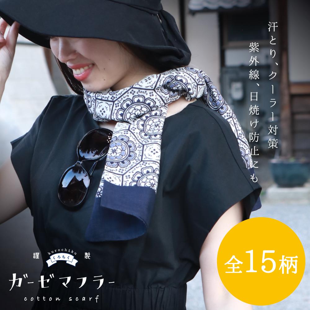 ガーゼマフラー 舗 京都 『4年保証』 くろちく 楽ギフ_のし 公式ショップ 本店