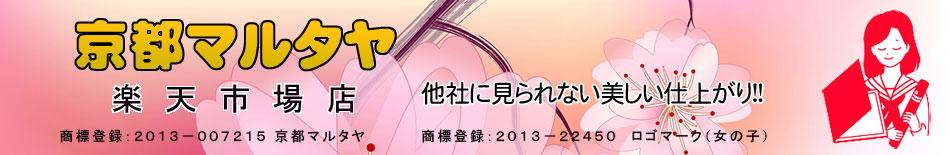 京都マルタヤ 楽天市場店:証書ホルダー、ファイル、ポスター筒、写真台紙、メニュー製造販売