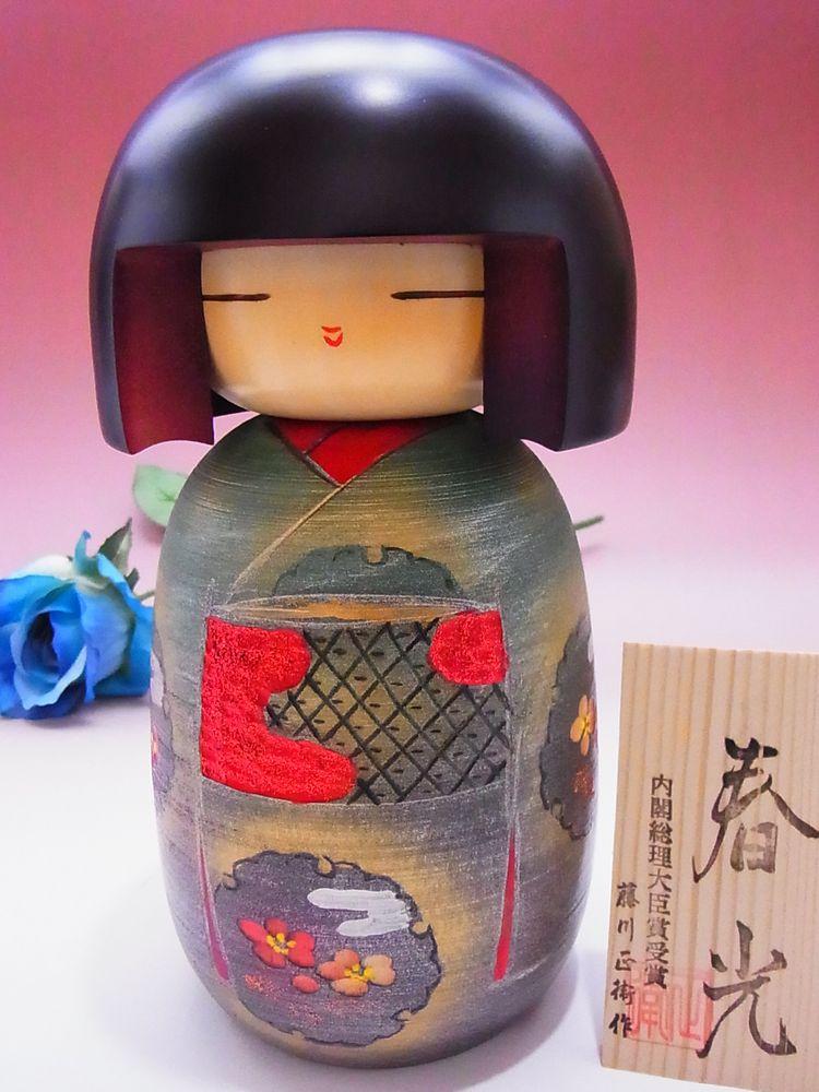 【日本のおみやげ】◆藤川作こけし【春光】