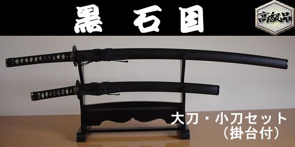 【日本のおみやげ】◆日本刀・模造刀【黒石目大小セット(掛台付) 】【黒柄糸】