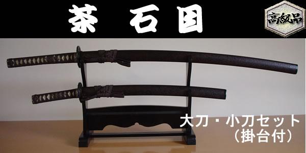 【日本のおみやげ】◆日本刀・模造刀【茶石目大小セット(掛台付) 】【茶柄糸】