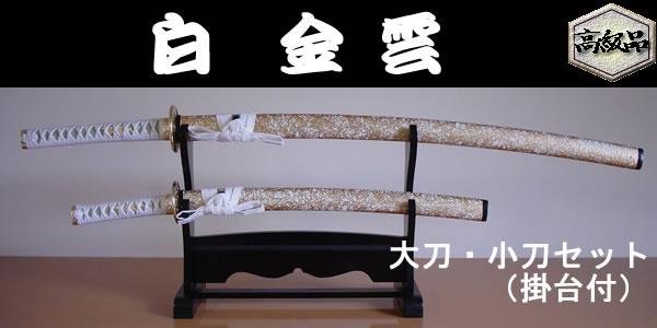 【日本のおみやげ】◆日本刀・模造刀【白金雲(金金具)大小セット(掛台付) 】【白柄糸】
