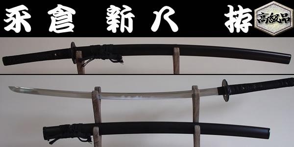 【日本のおみやげ】◆日本刀・模造刀【永倉 新八 拵】【新撰組シリーズ】