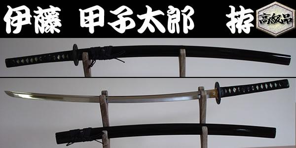 【日本のおみやげ】◆日本刀・模造刀【伊藤 甲子太郎 拵】【新撰組シリーズ】