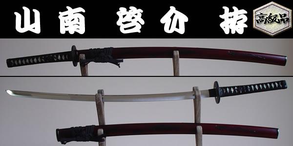 【日本のおみやげ】◆日本刀・模造刀【山南 啓介 拵】【新撰組シリーズ】