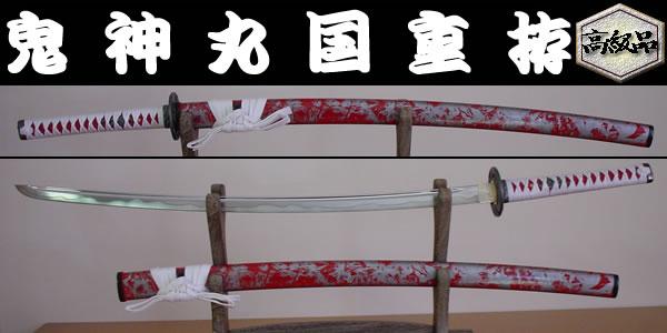 【日本のおみやげ】◆日本刀・模造刀【鬼神丸国重 拵】【新撰組シリーズ】