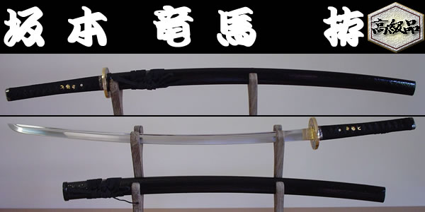【日本のおみやげ】◆日本刀・模造刀【坂本 竜馬 (彫金鍔) 拵】【幕末シリーズ】