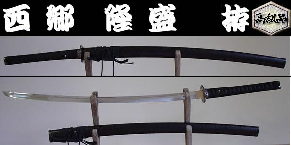 【日本のおみやげ】◆日本刀・模造刀【西郷 隆盛 拵】【幕末シリーズ】