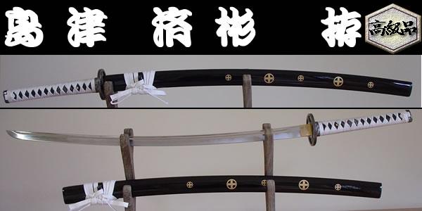 【日本のおみやげ】◆日本刀・模造刀【島津 済彬 拵】【幕末シリーズ】
