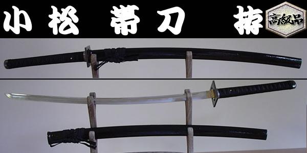 【日本のおみやげ】◆日本刀・模造刀【小松 帯刀 拵】【幕末シリーズ】