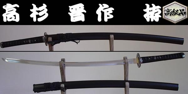 【日本のおみやげ】◆日本刀・模造刀【高杉 晋作 拵】【幕末シリーズ】