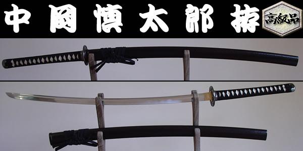 【日本のおみやげ】◆日本刀・模造刀【中岡 慎太郎 拵】【幕末シリーズ】
